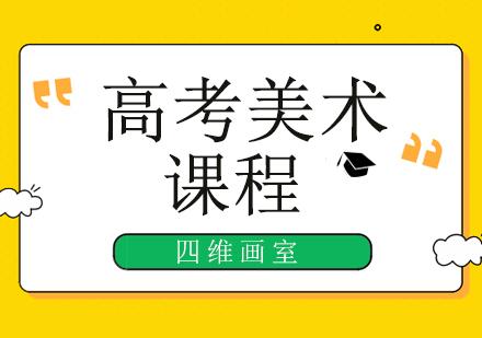 北京美術培訓-清華央美美術精品班