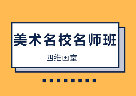 北京美術培訓-美術名校名師培訓班