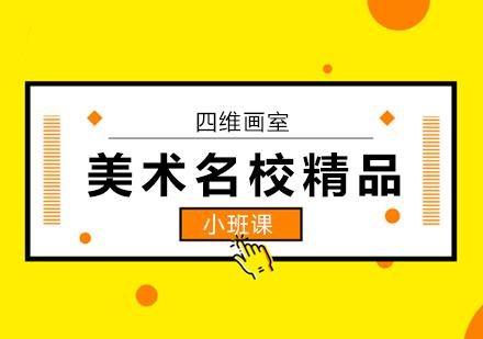 北京美術培訓-美術名校精品班