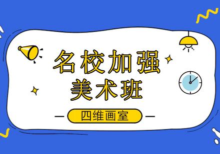 北京美術培訓-美術名校加強班