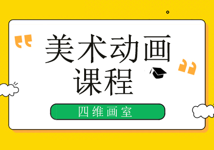 北京美術培訓-美術動畫定向班