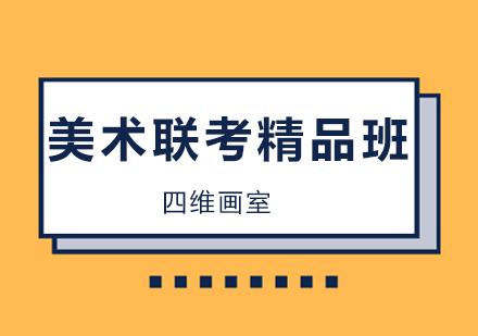 北京美術培訓-美術聯考精品班