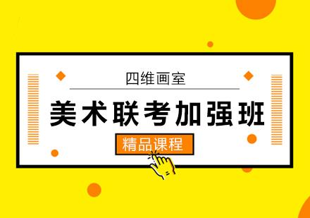 北京美術培訓-美術聯考加強班