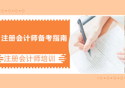 注冊會計師備考指南-重慶注冊會計師考試培訓