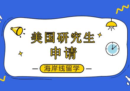 北京美國留學培訓-美國研究生留學課程