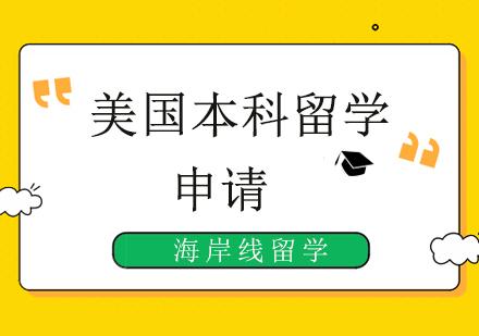 北京美國留學培訓-美國本科留學課程
