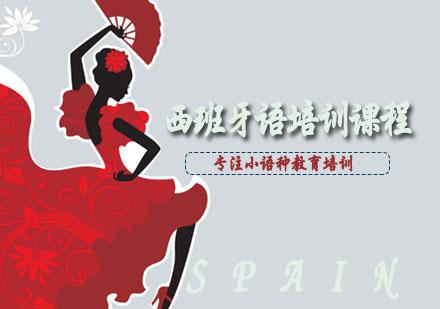 天津西班牙語培訓-西班牙語培訓課程