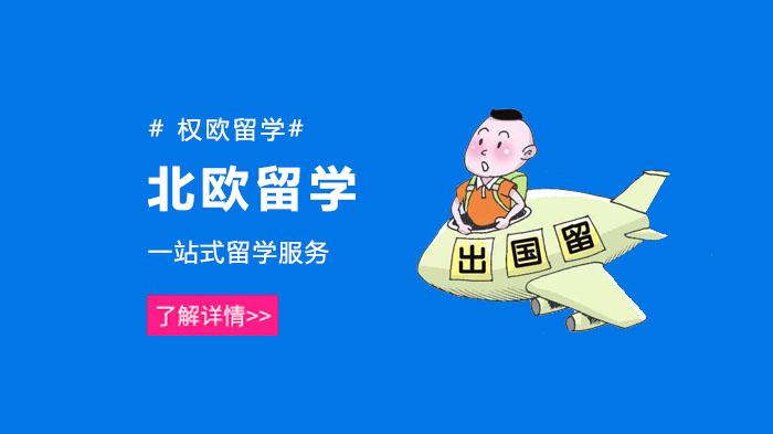 上海歐洲留學培訓-北歐留學培訓