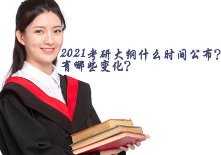 2021考研大綱什么時間公布?有哪些變化?