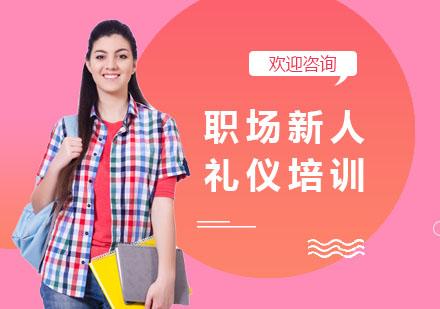 上海禮儀培訓培訓-職場新人禮儀培訓