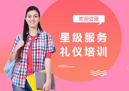 上海禮儀培訓培訓-星級服務禮儀培訓