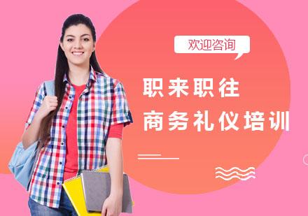 上海禮儀培訓培訓-職來職往商務禮儀培訓