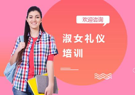上海禮儀培訓培訓-淑女禮儀培訓