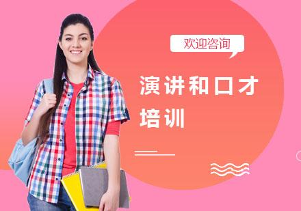 上海職業技能培訓-演講和口才培訓