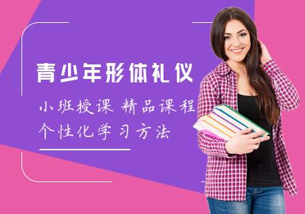 上海禮儀培訓培訓-青少年形體禮儀培訓班