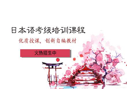 天津小語種培訓-日語考級培訓課程