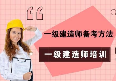 一級建造師備考方法-重慶一級建造師備考輔導