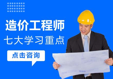 造價工程師七大學習重點-重慶造價工程師備考輔導