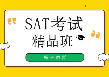 SAT考试精品培训班