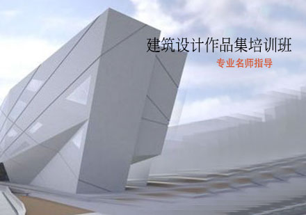 天津藝術留學培訓-建筑設計作品集培訓班