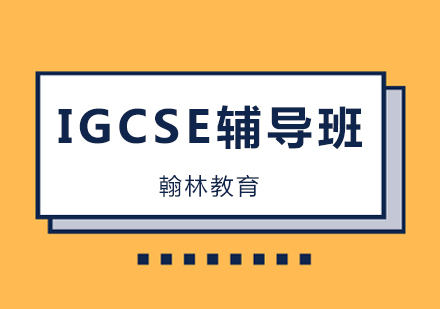 IGCSE辅导培训班课程