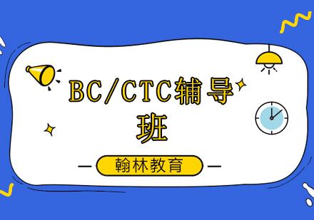 BC培训班/CTC辅导课程