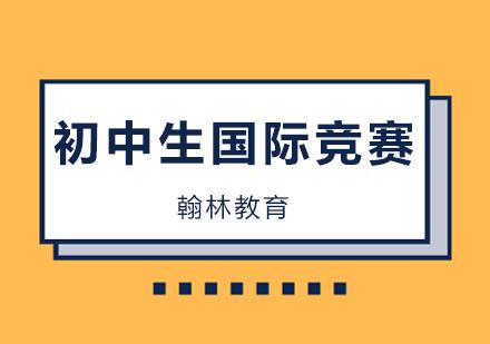 广州国际初中培训-初中生国际竞赛课程