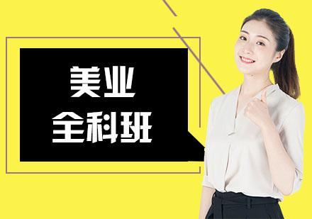 上海化妝師培訓-化妝美業全科班