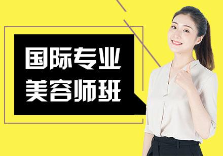 上海美容培訓-國際專業美容師班