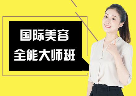 上海美容培訓-國際美容全能大師班