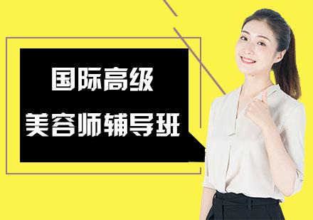 上海美容培訓-國際高級美容師輔導班