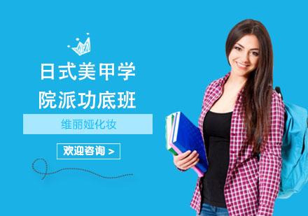 上海美甲培訓-日式美甲學院派功底班