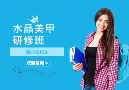 上海美甲培訓-水晶美甲研修班