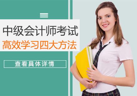 中級會計師考試高效學習四大方法-重慶中級會計師考試輔導