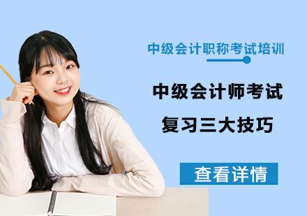 中級會計師考試復習三大技巧-重慶中級會計職稱考試培訓