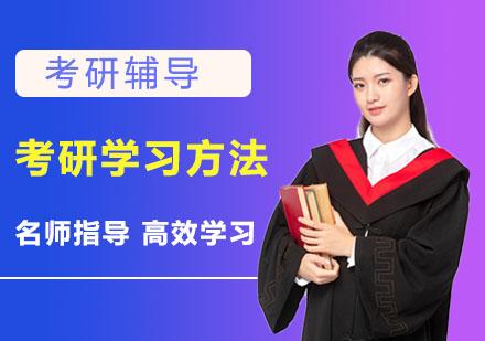 考研學習方法-重慶考研培訓機構