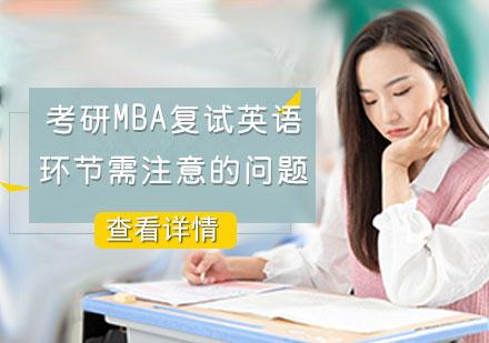 考研MBA復試英語環節需注意的問題