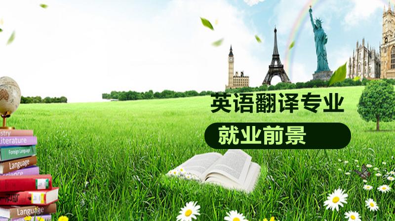 英語翻譯專業就業前景