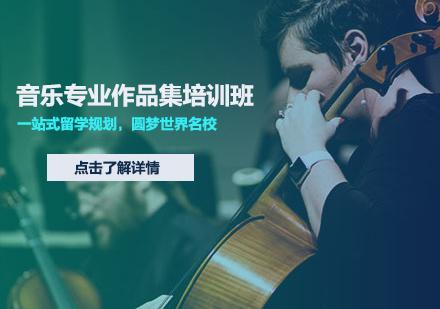 天津藝術留學培訓-音樂專業作品集培訓班