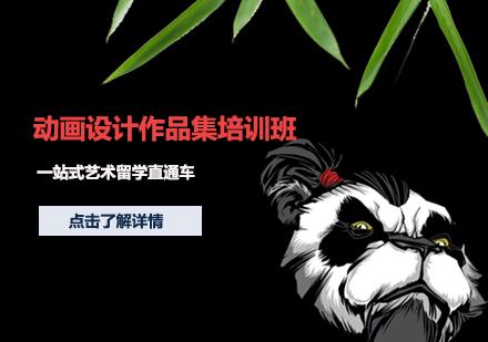 天津國際留學培訓-動畫設計作品集培訓班