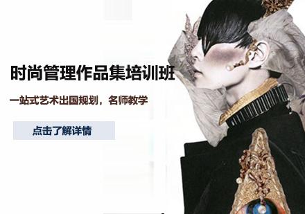 天津國際留學培訓-時尚管理作品集培訓班