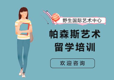 上海藝術留學培訓-帕森斯藝術留學培訓