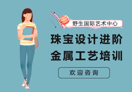 上海作品集培訓-珠寶設計進階金屬工藝培訓