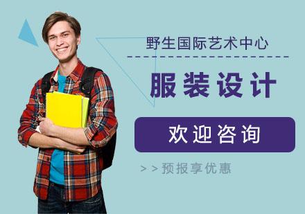 上海作品集培訓-服裝設計培訓班