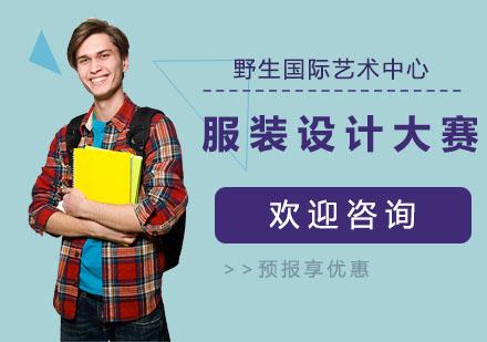 上海作品集培訓-服裝設計大賽培訓課程