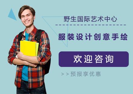 上海作品集培訓-服裝設計創意手繪培訓