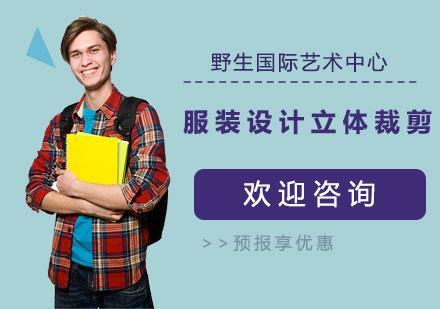 上海作品集培訓-服裝設計立體裁剪培訓班