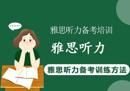 雅思聽力備考訓練方法-重慶雅思聽力備考培訓機構