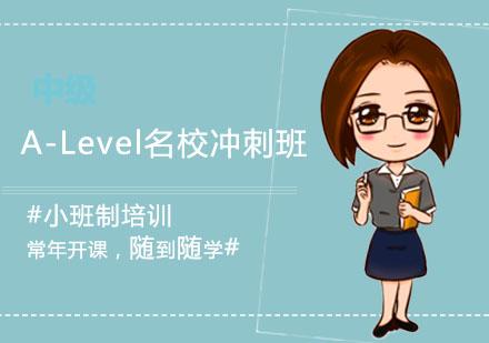 上海英語培訓-A-Level名校沖刺班