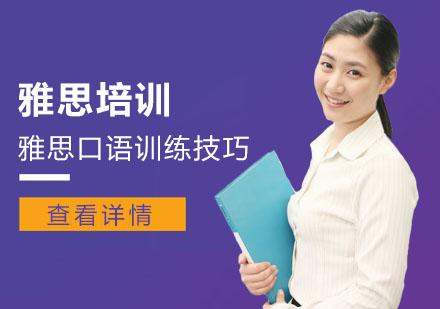 雅思口語訓練技巧-重慶雅思培訓機構